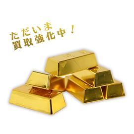 本日の金・プラチナ買取価格